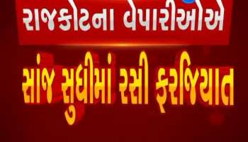 Traders in Rajkot are required to get vaccinated by evening