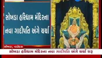 Vadodara: Who is the new Gadipati of Sokhada Haridham temple?