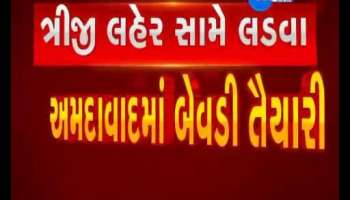 Double Preparation In Ahmedabad To Fight Against Third Wave