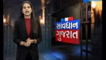 Savdhan Gujarat: Crime News Of Gujarat 31 July 2021 Today