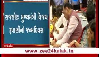 Rajkot: CM Vijay Rupani celebrated his birthday with childrens, Watch