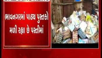 Bhavnagar: Textbooks are being found in Waste, watch the video