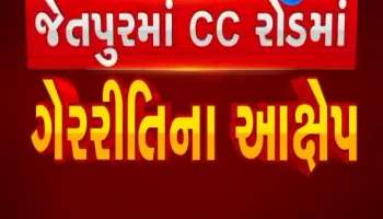 Rajkot: Allegations of corruption in CC Road in Jetpur, Watch