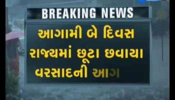 Next 2 days rain forecast in Gujarat, Watch