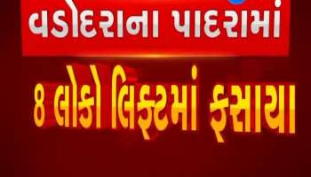 Breaking: 8 people trapped in elevator in Padra of Vadodara, see details of the whole incident