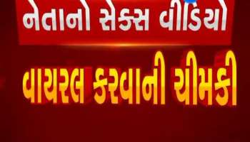 I will make Netaji's sex video viral on August 15. A post caused a stir in Banaskantha politics