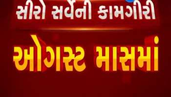 Siro survey will be conducted in 5 metros of Gujarat, Watch