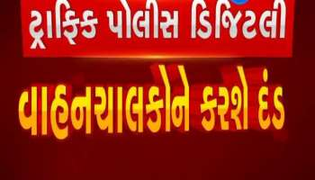 """Ahmedabad: The excuse of """"no cash in pocket"""" will not work against the police, Watch"""