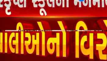 Why did the parents shout at Hare Krishna School in Surat? Watch