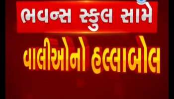 Kheda: Admission not given to students under RTE, Watch