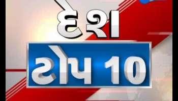 India TOP 10 News