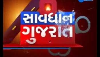 Savdhan Gujarat: All crime News