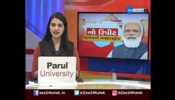 PM Modi's masterstroke once again in Gujarat, Watch