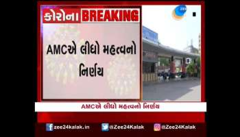 Ahmedabad: AMC took a big decision on vaccination, Watch