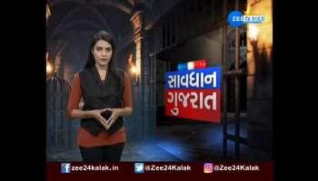 Savdhan Gujarat: Crime News Of Gujarat Today