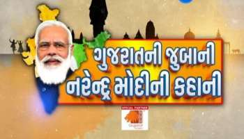Watch PM Modi Untold Story Episode 6 From Morbi Only On ZEE 24 KALAK