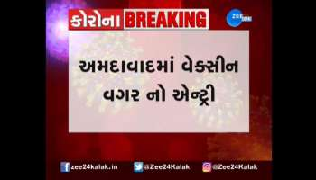 """AMC's big decision in Ahmedabad, """"No entry without vaccine""""."""