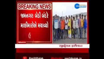 Jamnagar: Fishermen riot at Bedi port, online registration mandatory