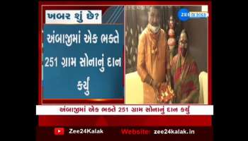 A devotee in Ambaji donated 251 grams of gold