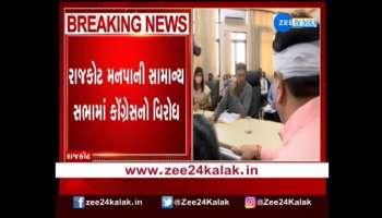 Opposition to Congress in Rajkot Manpani general meeting