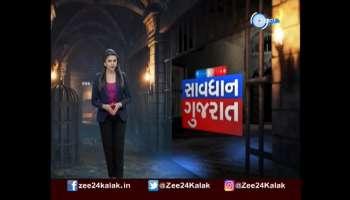 Savdhan Gujarat: Crime News Of Gujarat 19 September 2021 Today