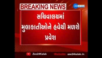 Gujarat News: Visitors will get admission in Gandhinagar Secretariat from now on, see