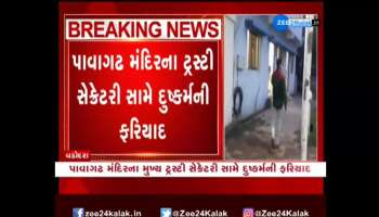 Complaint of misconduct against trustee secretary in Pavagadh temple