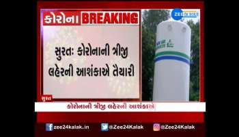 Preparations started in anticipation of the third wave of Corona in Surat, the kind of preparation that would not cause oxygen shortage ...