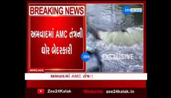 In Ahmedabad, the gross negligence of the AMC system, in front of the scenes where the river was flowing on the road where the drainage line was emerging!