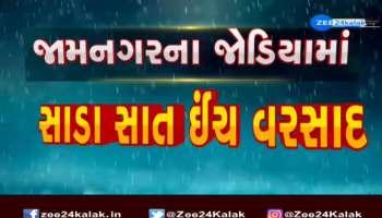 Heavy rains in Jamnagar, Watch