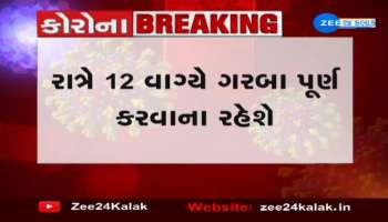 Sheri Garba allowed in Gujarat, watch the video