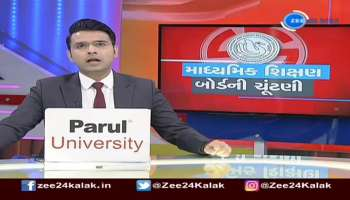 Surat: General Election Board of Secondary Education today