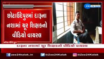 Video of a drunken teacher in Chhotaudepur goes viral