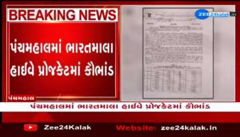 Scandal in Bharatmala Highway project in Panchmahal