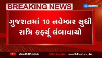 Night curfew extended till November 10 in Gujarat