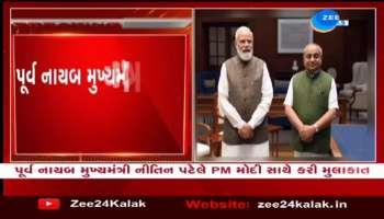Nitin Patel meets PM Modi, watch the video