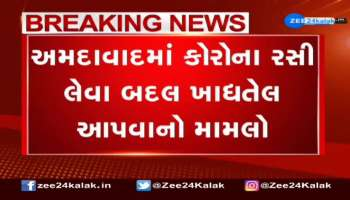 Case of giving edible oil for corona vaccine in Ahmedabad