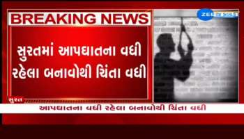 Concerns over rising suicide incidents in Surat