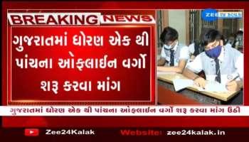 Demand To Start Std 1 To 5 Offline Classes In Gujarat