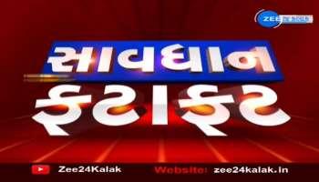 Savdhan Fatafat: Crime News Of Gujarat 19 October 2021 Today
