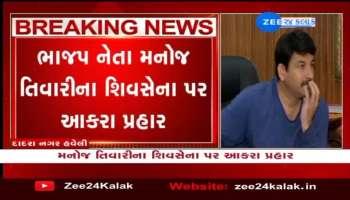 Manoj Tiwari's harsh attack on Shiv Sena, watch this video