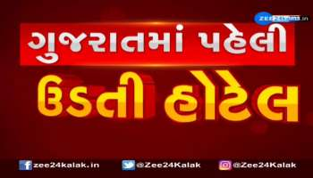 Flying hotel in Gujarat, watch the video