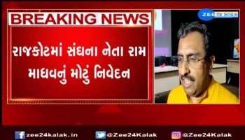 Big Statement Of Sangh Leader Ram Madhav In Rajkot