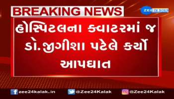Suicide Of Resident Doctor Of SMIMER Hospital In Surat