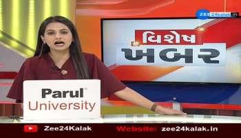 Special News: 24 October 2021 All Special News Of Gujarat