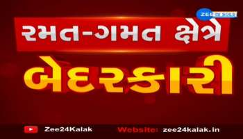 Ahmedabad: Against the gross negligence of the Ministry of Youth and Sports