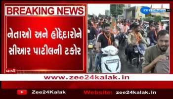 Vapi: CR Patil's knock on leaders and office bearers
