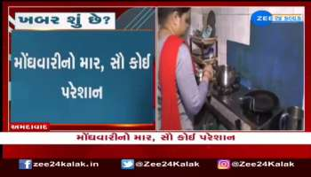 People are upset with inflation, ZEE 24 KALAK has a special talk with the tailor family of Ahmedabad about inflation