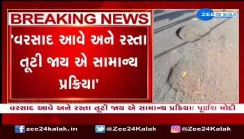 'Normal process when it rains and roads are broken': Purnesh Modi