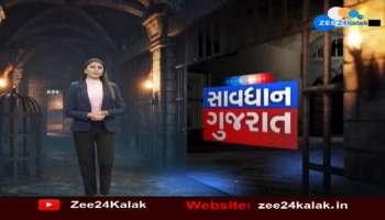 Savdhan Gujarat: Crime News Of Gujarat 27 October 2021 Today